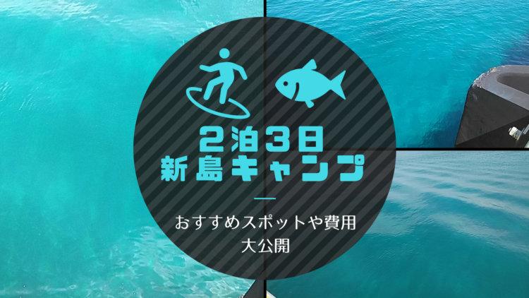 【新島観光レポ2日目・3日目】おすすめスポットやかかった費用を大公開!キャンプ・釣り・サーフィンにアウトドアを満喫!