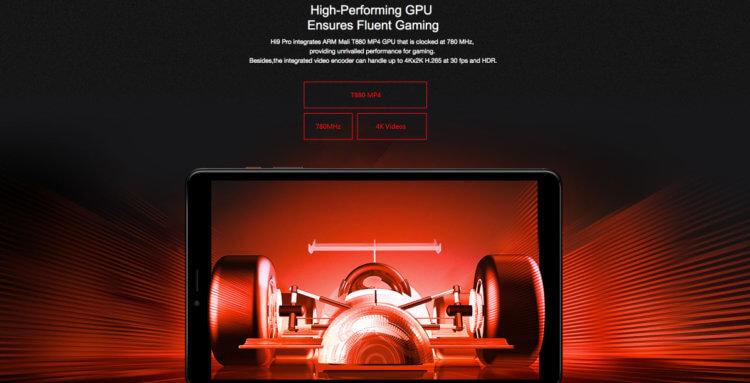 GPUはARM Mali T880 MP4