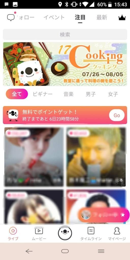 使いやすいUIの17 Live(イチナナ) - ライブ配信 アプリ
