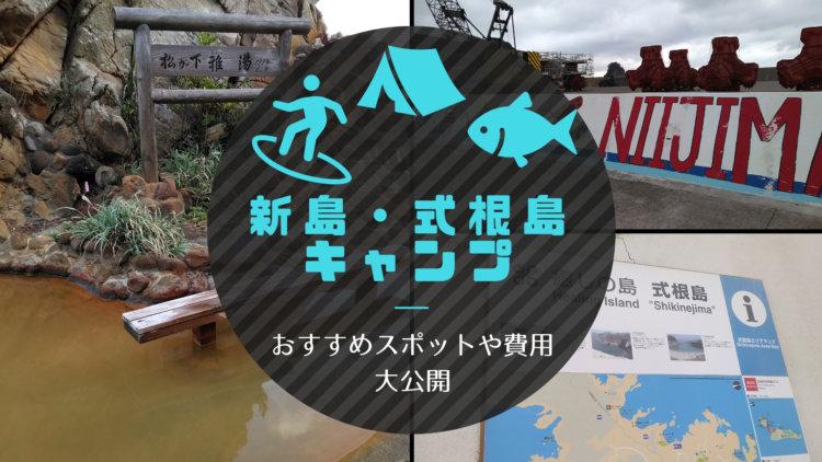 新島・式根島キャンプ・釣り・サーフィン|かかった費用・おすすめスポット・注意点大公開!リピート必須の東京アイランド