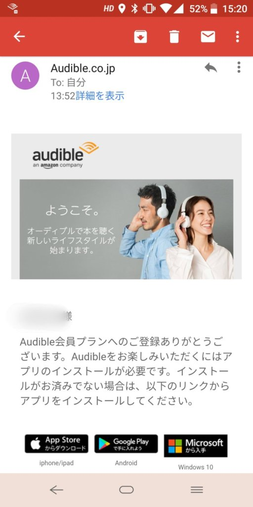 audible初期設定(for Android)
