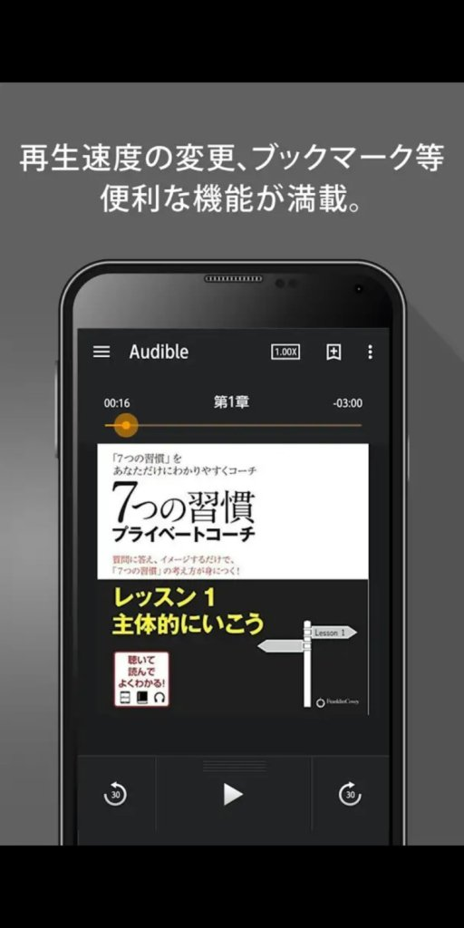 audibleアプリ紹介(for Android)2