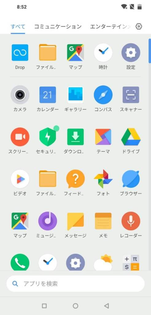 Xiaomi Pocophone F1専用UI MIUI(For POCO)デフォルトアイコン