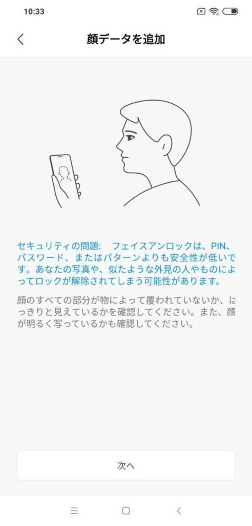 Xiaomi Pocophone F1の赤外線顔認証(IRフェイスアンロック)