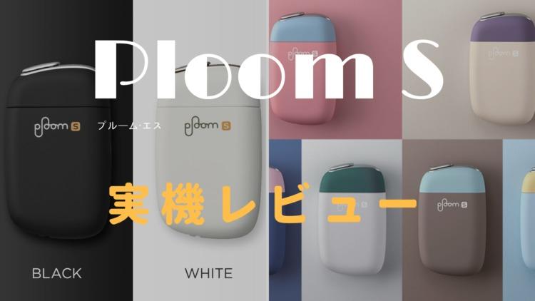 プルーム・エス(Ploom S)実機レビュー・概要・評価・感想|吸いごたえと環境に配慮した全世代対応ユニセックス近未来デバイス