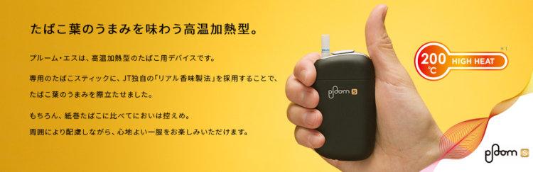 プルーム・エス(Ploom S)製品概要・特徴
