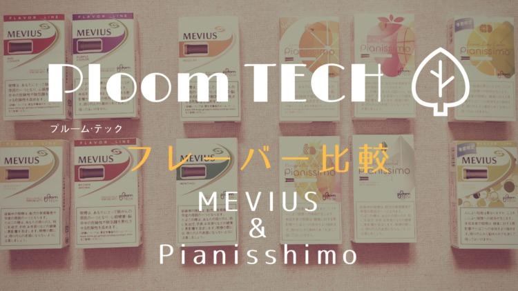 プルーム・テック(Ploom TECH)たばこカプセル全銘柄の味・比較