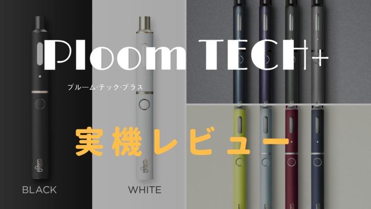 プルーム・テック・プラス(Ploom TECH+)実機レビュー|蒸気量と吸いごたえがアップしたグッドプロダクト