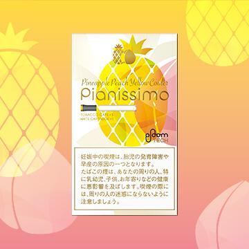 ピアニッシモ・パイナップル・ピーチ・イエロー・クーラー・フォー・プルーム・テック Pianissimo Pineapple Peach Yellow Cooler外観