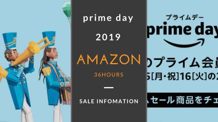 Amazonプライムデー 2019 おすすめガジェット|プライム会員限定年に一度の大規模セール
