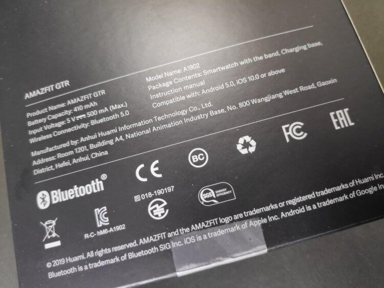 Xiaomi Huami Amazfit GTR 化粧箱記載の認証