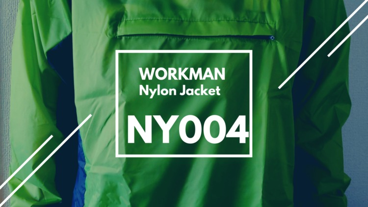 ワークマン NY004 ACTIVE ナイロンヤッケ レビュー|小雨や防寒対策に最適!安くて機能的な簡易レインウェア