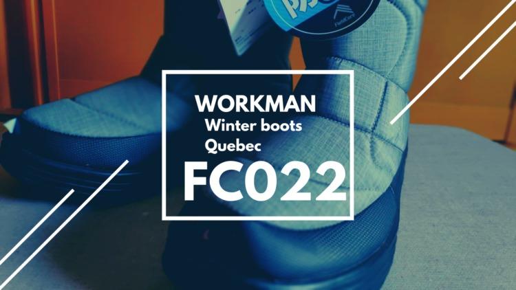 ワークマン FC022 防寒ブーツ ケベック レビュー|軽い水仕事に対応可能な防水&撥水加工と程よいホールド感