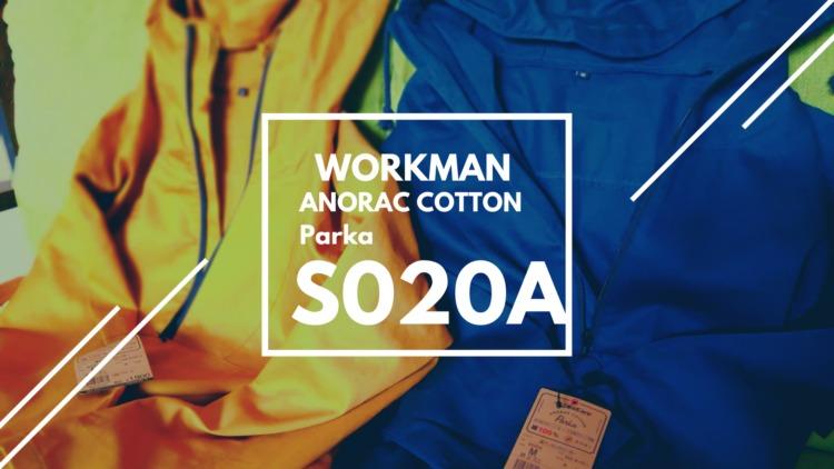 ワークマン 綿アノラックパーカー S020A レビュー|オールシーズン・シーンで使えるゆったりフォルムフーディー