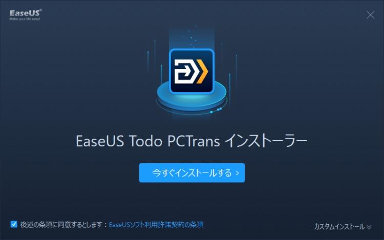 EaseUS Todo PCTransの使い方解説