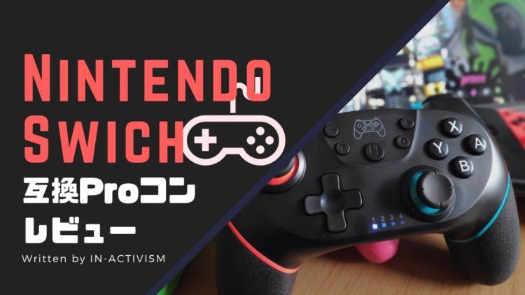 Nintendo Switch用互換Proコントローラー レビュー ジャイロ・速度センサー・振動対応2,000円以下サードパーティ製ハイコスパモデル