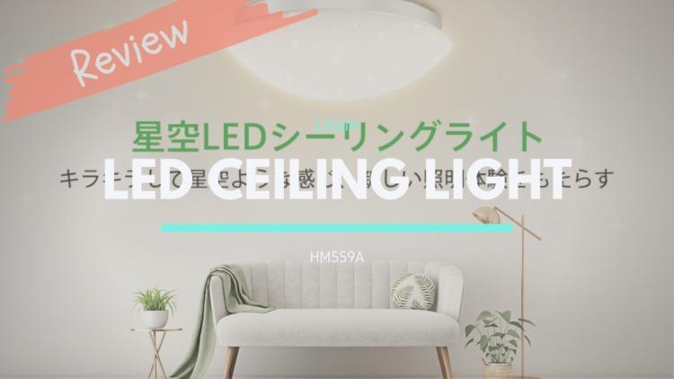 Litom LEDシーリングライト HM559A レビュー|コンパクトで高輝度な白色系ライト