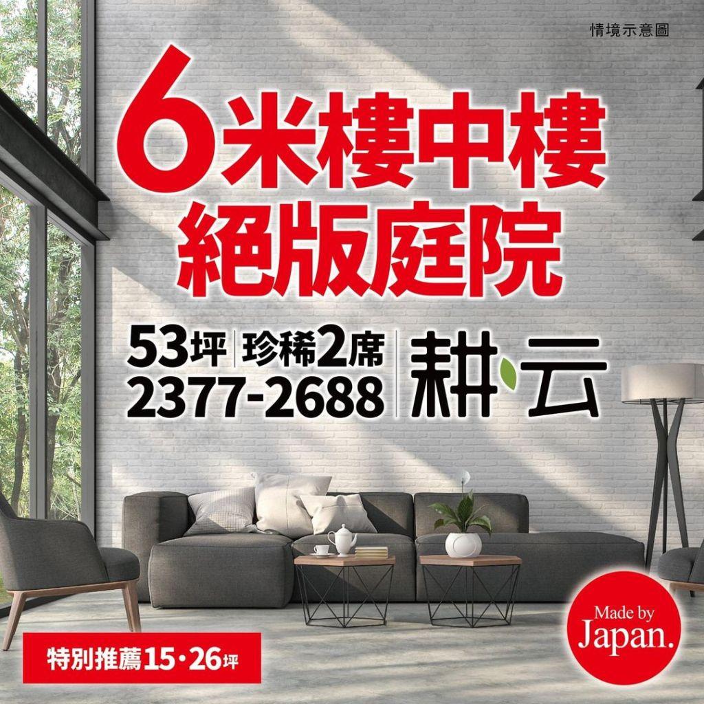 耕建築/20210115 耕云