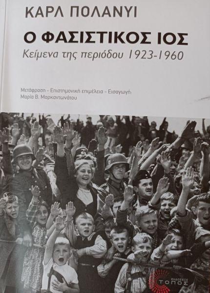 , Καρλ Πολάνυι: ο καπιταλισμός και ο «φασιστικός ιός», INDEPENDENTNEWS