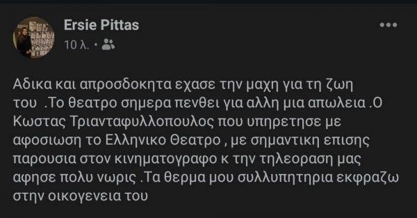 , Εφυγε απο τη ζωή ο ηθοποιός Κώστας Τριανταφυλλόπουλος, INDEPENDENTNEWS