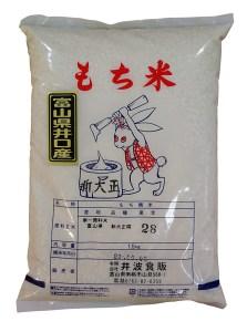 富山県井口産もち米