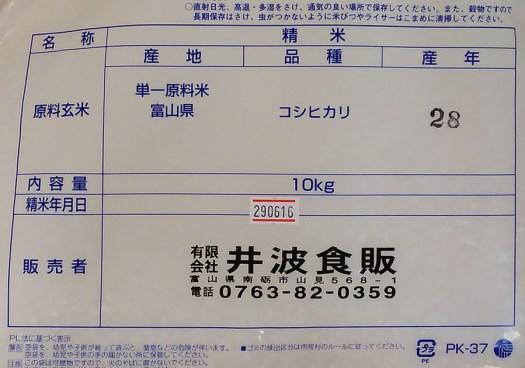 富山県産コシヒカリ原材料表示