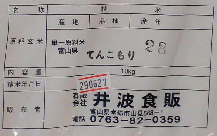 富山県産てんこもり原材料表示