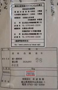 特別栽培米コシヒカリ原材料表示