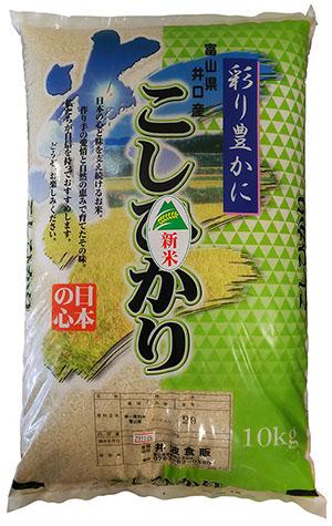 井口産コシヒカリ