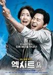 EXIT (KOREAN)