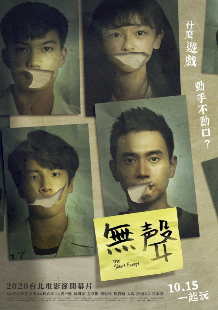 DOWNLOAD MOVIE: The Silent Forest (2020)