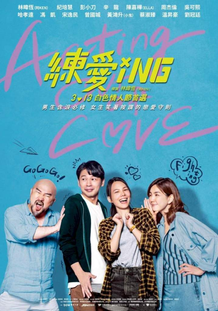 DOWNLOAD MOVIE: Acting Out of Love
