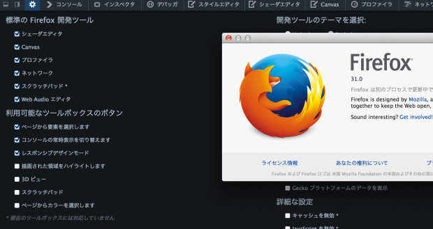 Firefox 31 Developer tool