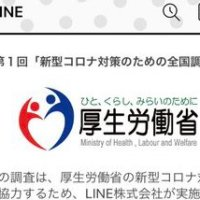 LINE app Collects COVID19 Data