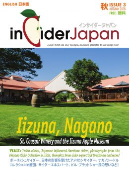 inCiderJapan-Issue-3-Cover-1.jpg