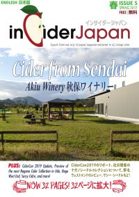inCiderJapan Issue 5