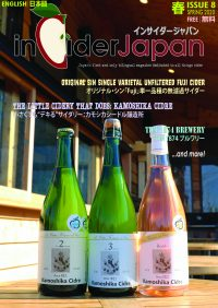inCiderJapan Issue 8