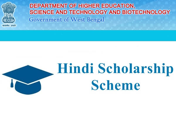 Hindi Scholarship Scheme, West Bengal, 2017-18