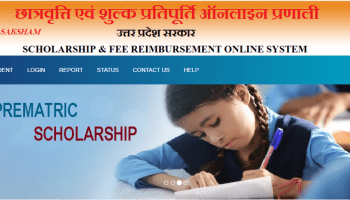 Pre Matric Scholarship for OBC Students, Uttar Pradesh 2019-20