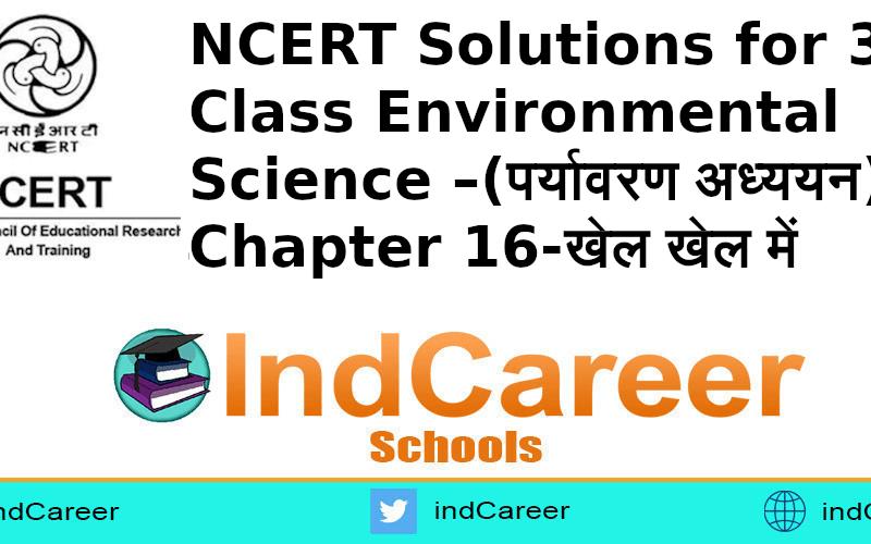 NCERT Solutions for Class 3rd Environmental Science –(पर्यावरण अध्ययन): Chapter 16-खेल खेल में