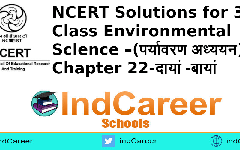 NCERT Solutions for Class 3rd Environmental Science –(पर्यावरण अध्ययन): Chapter 22-दायां -बायां