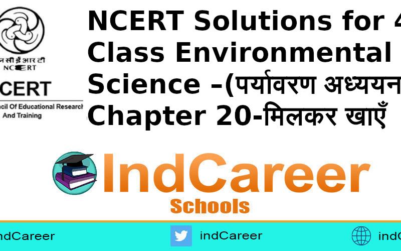 NCERT Solutions for 4th Class Environmental Science –(पर्यावरण अध्ययन): Chapter 20-मिलकर खाएँ