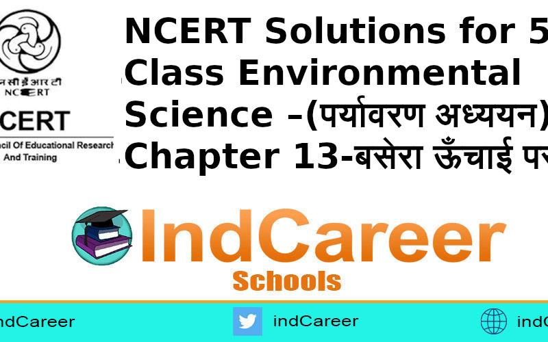 NCERT Solutions for 5th Class Environmental Science –(पर्यावरण अध्ययन): Chapter 13-बसेरा ऊँचाई पर