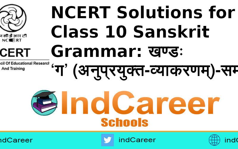 NCERT Solutions for Class 10 Sanskrit Grammar: खण्डः 'ग' (अनुप्रयुक्त-व्याकरणम्)-समासाः