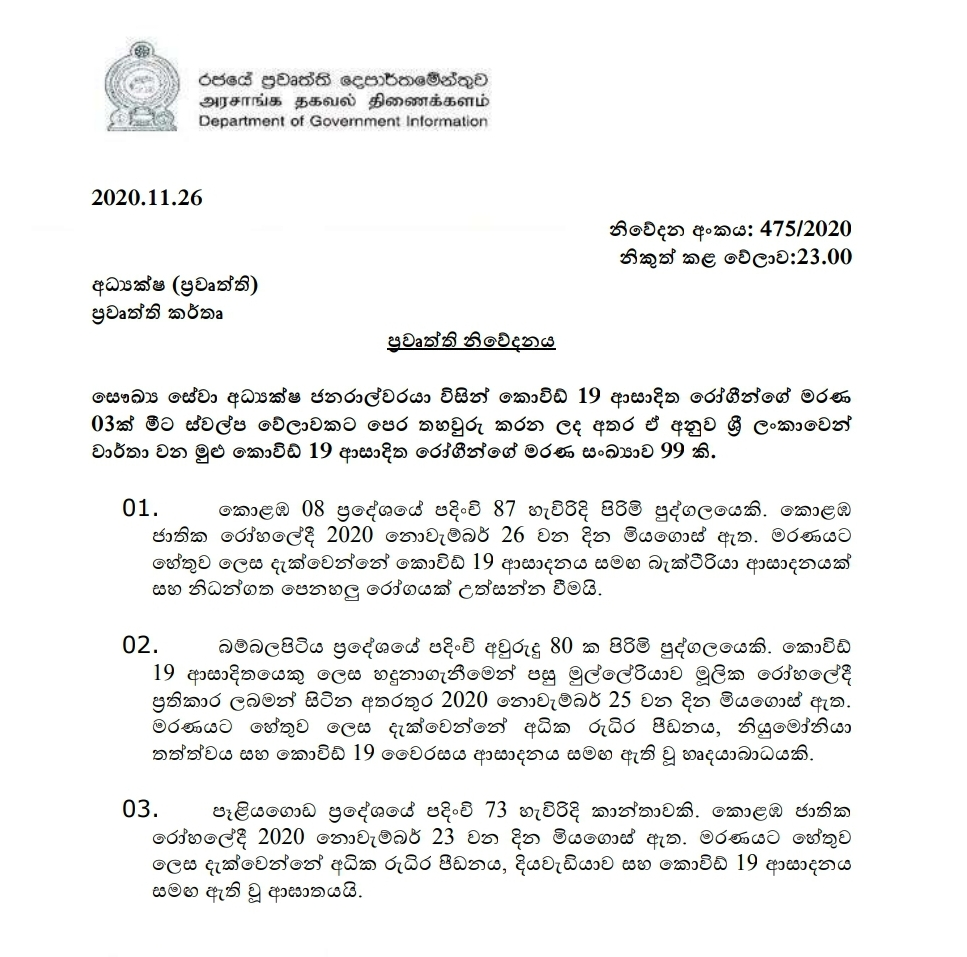 3 Covid-19 deaths reported Thursday (26)