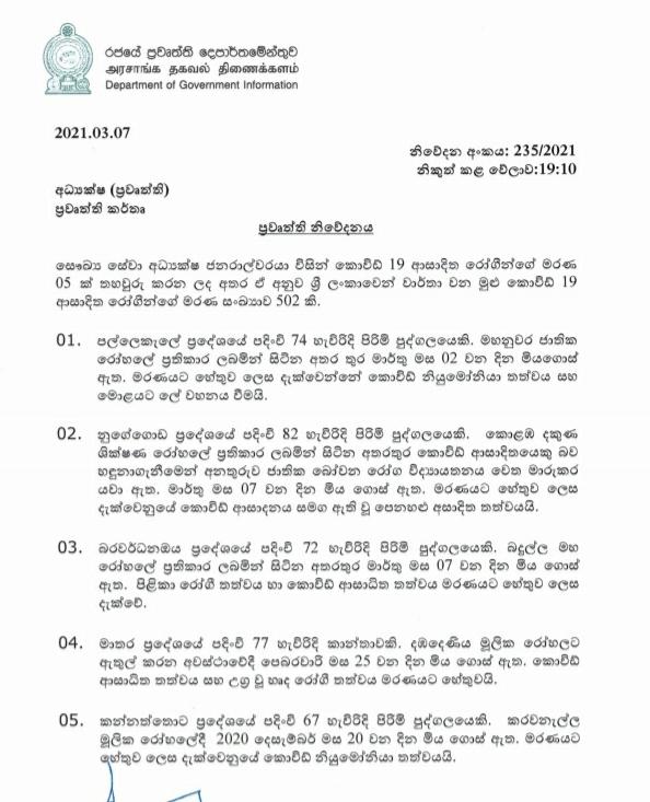 Sri Lanka passes 500 CV-19 deaths