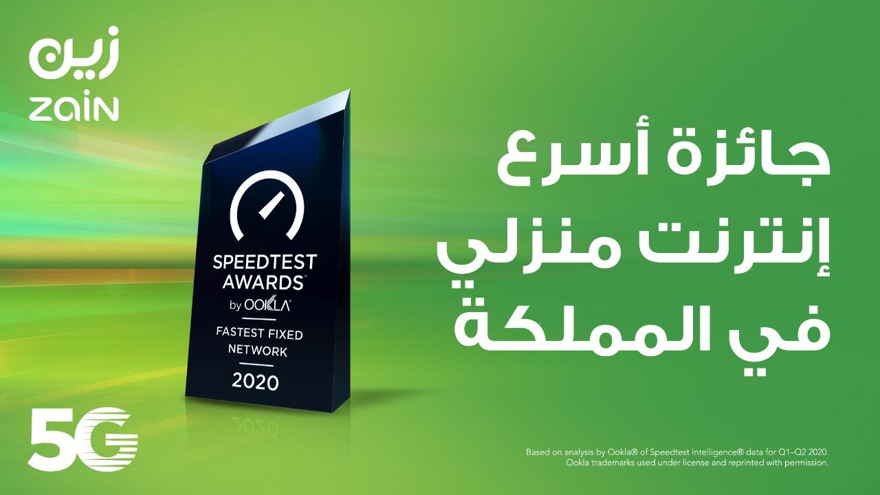 """""""زين السعودية"""" تفوز بجائزة أسرع إنترنت منزلي من SpeedTest العالمية .. الدغيثر: الجائزة اعتراف دولي بمستوى التفوّق لشبكة الجيل الخامس"""