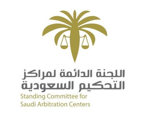 اللجنة الدائمة لمراكز التحكيم السعودية تعتمد مؤشرات جودة الأداء والحوكمة في مراكز التحكيم السعودية