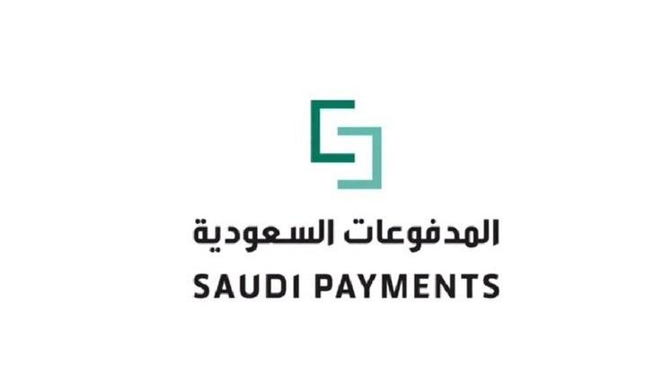 """مجموعة إجراءات """"المدفوعات السعودية"""" ساعدت المجتمع السعودي على التكيف مع جائحة كورونا"""