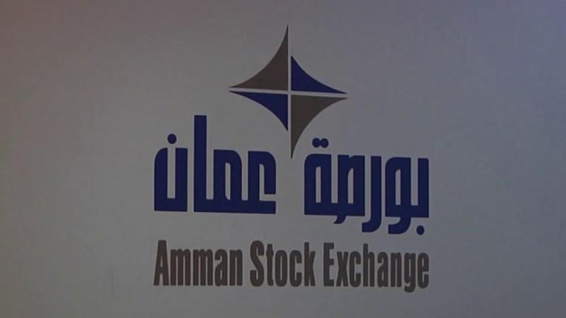بورصة عمان تغلق تعاملاتها على انخفاض بعد تداول 5.3 مليون سهم